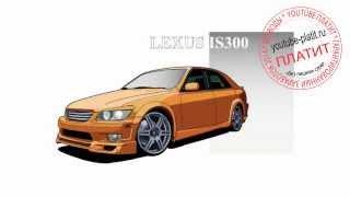 Как нарисовать машину Lexus(83 486 рублей за 22 дня! НОВАЯ УНИКАЛЬНАЯ СИСТЕМА ЗАРАБОТКА! http://glopages.ru/affiliate/1905293 НАЖИМАЙ прямо сейчас и УЗНАЕШЬ..., 2014-07-07T05:54:52.000Z)