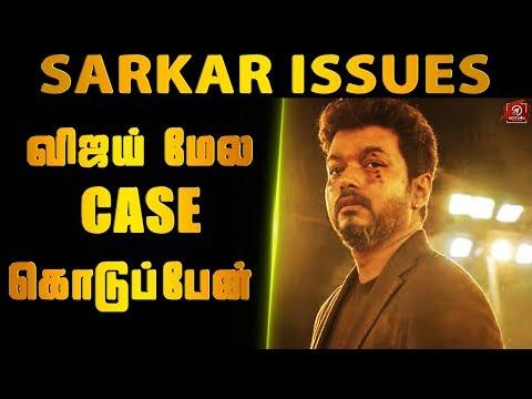 Sarkar Controversy Politicians Sarkar Comment