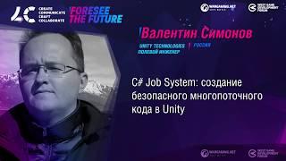 Cоздание безопасного многопоточного кода в Unity / Валентин Симонов, Антон Яковлев, Unity