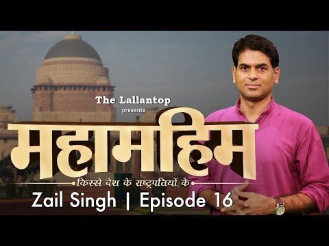 President Giani Zail Singh : देश का इकलौता राष्ट्रपति, जिस पर गोलियां चलीं | Episode 16