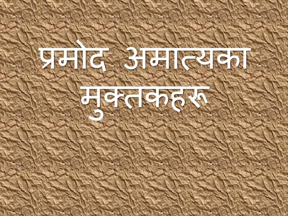 हँसिलो रसिलो मुक्तक Humorous Nepali Muktak