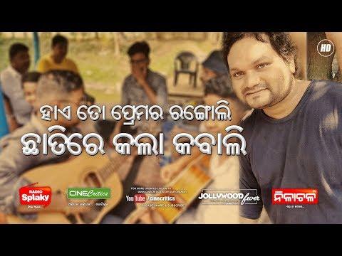 Singers Picnic Masti - Human Sagar, Diptirekha, Premand - Hai To Prema Ra Rangoli Song - CineCritics