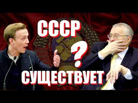 Жириновский ответил: Существует