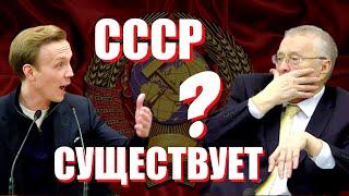 Жириновский ответил Существует ли СССР до сих пор
