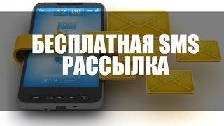 Бесплатная СМС рассылка || SMS рассылка(, 2015-10-02T17:58:06.000Z)