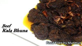 গরুর মাংসের কালা ভুনা||Easy Recipe of Kala Vuna Mangsho ||Gorur mangsho kala vuna recipe |Kala Bhuna