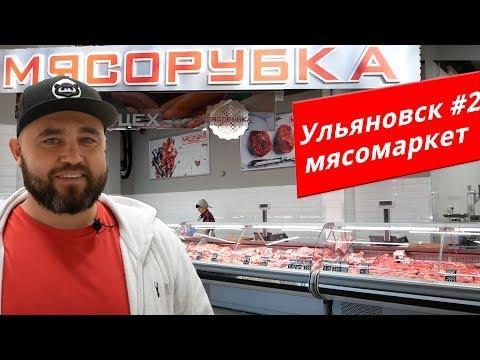 До и После. Открытие  в Ульяновске #2. Мясо-маркет МЯСОРУБКА / МЯСНАЯ ШКОЛА