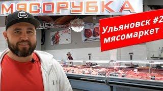 До и После. Открытие  в Ульяновске #2. Мясо-маркет МЯСОРУБКА