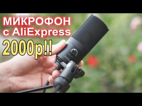 Можно ли купить хороший микрофон с AliExpress за 2000р?