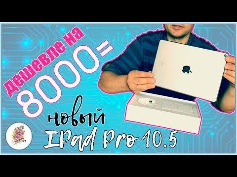 РАСПАКОВКА IPad Pro 10.5 за 36K