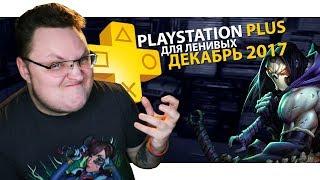 PlayStation Plus Для Ленивых – Декабрь 2017