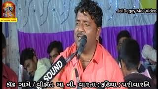 Kodha Game Vihat Devi Ni Varta Kundhiya parivar Jivraj bhai Kundhiya