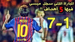 واحدة من أجمل مباريات برشلونة في دوري الأبطال ، ميسي يسجل 5 أهداف ويجنن رؤوف خليف 😍🔥