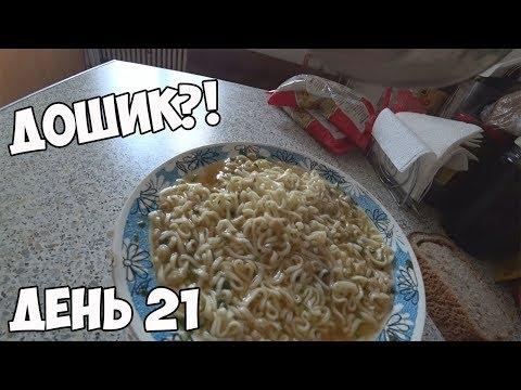 Как выжить на тысячу рублей в месяц.Очень дешёвое питание.Как я живу на 1000 рублей в месяц?День 21.
