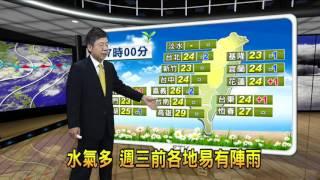 【民視即時新聞】明(22)日東北季風逐漸增強,北部及東北部天氣轉涼...