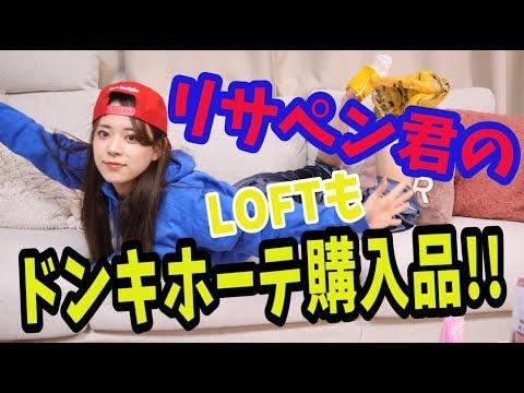 リサペン君のドンキ購入品紹介! !〜プチプラコスメ多めかも〜