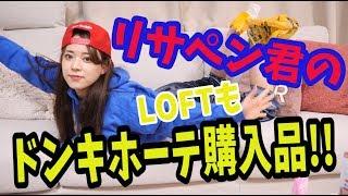 リサペン君のドンキ購入品紹介! !〜プチプラコスメ多めかも〜 thumbnail