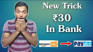 New Trick To Transfer Amazon Pay Balance Into Bank, Also Get ₹30 Extra In Bank    More Offers