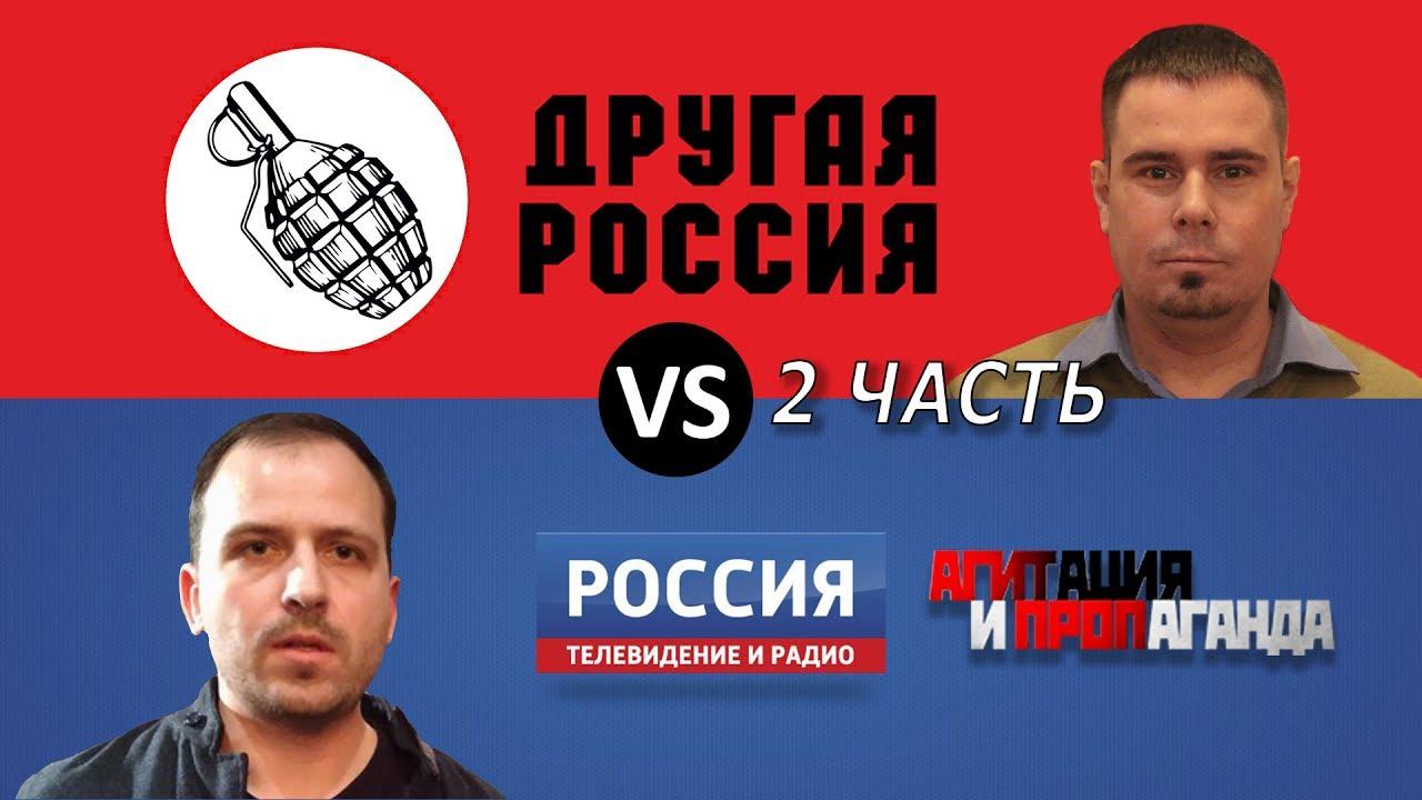 Нацбол А. Дмитриев vs журналист ВГТРК К. Сёмин   часть 2
