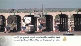 المعارضة السورية تغلق معبر نصيب الحدودي مع الأردن