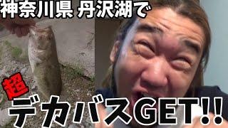 デカバスGET!シバターの神奈川バス釣り二本立て!!!