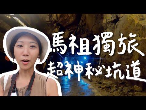 【馬祖藍眼淚獨旅ep.3】隱藏在碉堡咖啡廳裡的超神秘地下坑道!馬祖比想像中更美😍  台灣離島 馬祖自由行 林宣 Xuan Lin