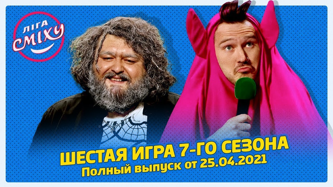 Лига Смеха от 25.04.2021Шестая игра 7-го сезона БИТВА ТИТАНОВ