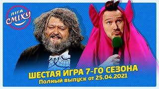 Лига Смеха 2021 Шестая игра 7 го сезона БИТВА ТИТАНОВ Полный выпуск 25 04 2021