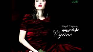 Cyrine Abdul Noor ... Aleak Ouyouni   سيرين عبد النور ... عليك عيوني