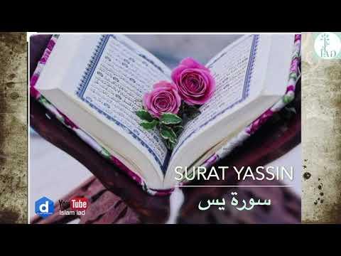surat Yasin, coran karim  سورة يس القران الكريم