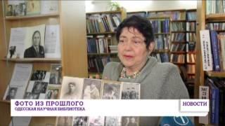 Одесская библиотека. Фотографии из прошлого