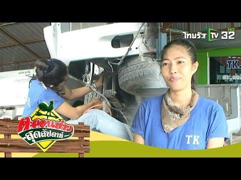 ย้อนหลัง ช่างซ่อมอู่รถยนต์หญิงคนเดียวใน จ.ตรัง   ตะลอนข่าวสุดสัปดาห์   20-08-60   2/4