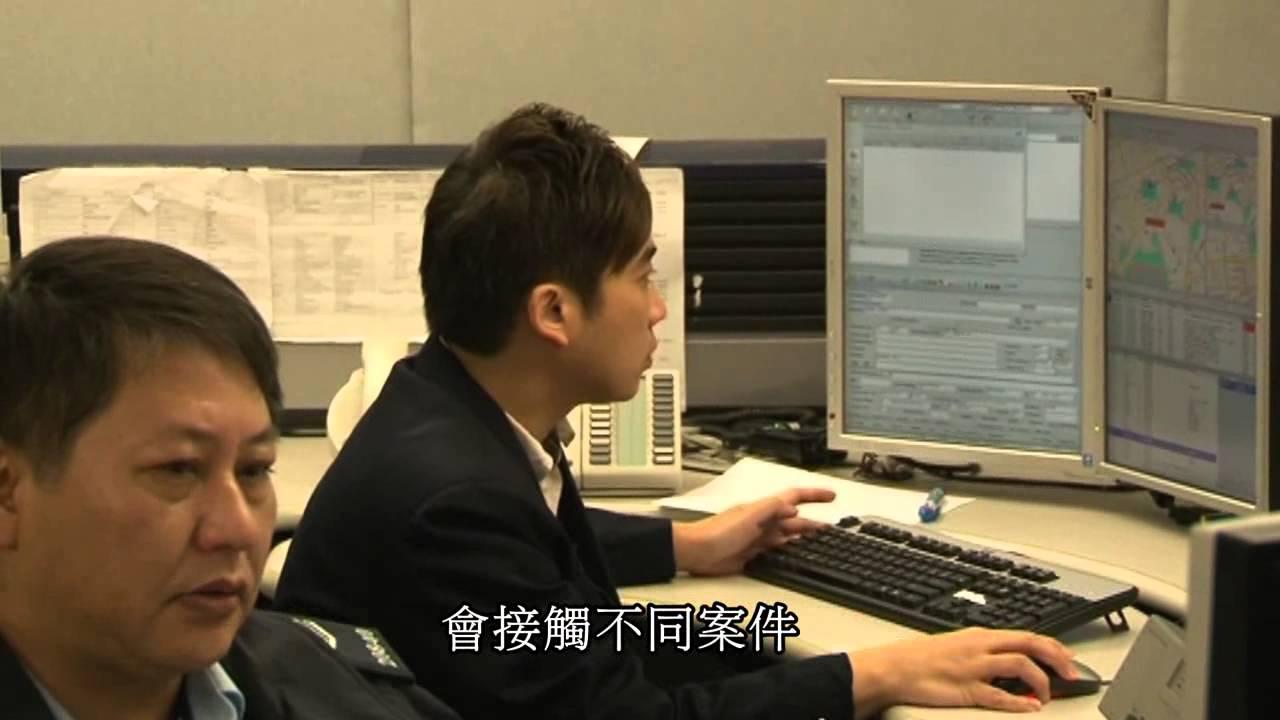 線上功臣 - 警察通訊員的工作 - YouTube
