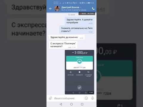 Sport invest /Дмитрий Власов / Ставки на спорт - ОБМАНЩИК!