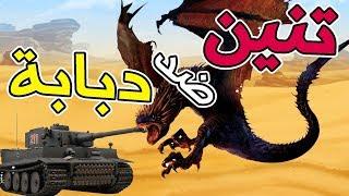 دبابات ضد تنين؟!  | Beast Battle Simulator