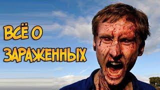 Зараженные из фильмов 28 Дней Спустя и 28 Недель Спустя (не Зомби)