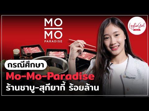 กรณีศึกษา Mo-Mo-Paradise ร้านชาบู-สุกียากี้ ร้อยล้าน - ลงทุนเกิร์ล TALK EP. 10