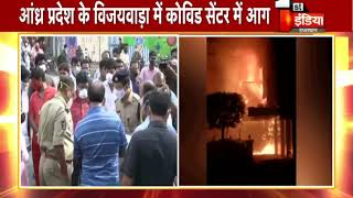 Andhra Pradesh के Vijayawada में COVID Center में लगी आग, 7 लोगों की मौत