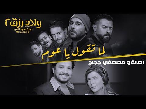 أغنية 'لما تقول ياعوم' من فيلم ولاد رزق ٢ - أصالة ومصطفى حجاج