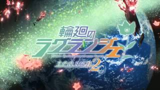 2012年7月より『輪廻のラグランジェ season2』好評放送中! Blu-ray&DVD...