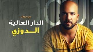 Douzi    -Dar El Alia - remix