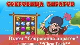 Взлом 'Сокровища пиратов' через Cheat Engine в Одноклассники 2015