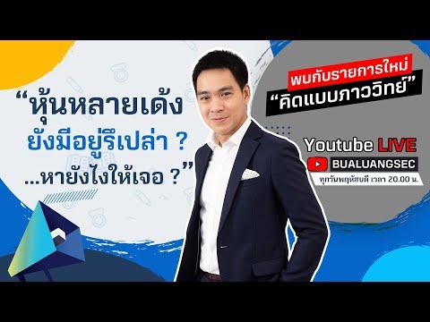 """EP1 : """"หุ้นหลายเด้งในตลาดหุ้นไทย ยังมีอยู่ไหม ? ...แล้วจะหายังไงให้เจอ ?"""" (13-05-21)"""
