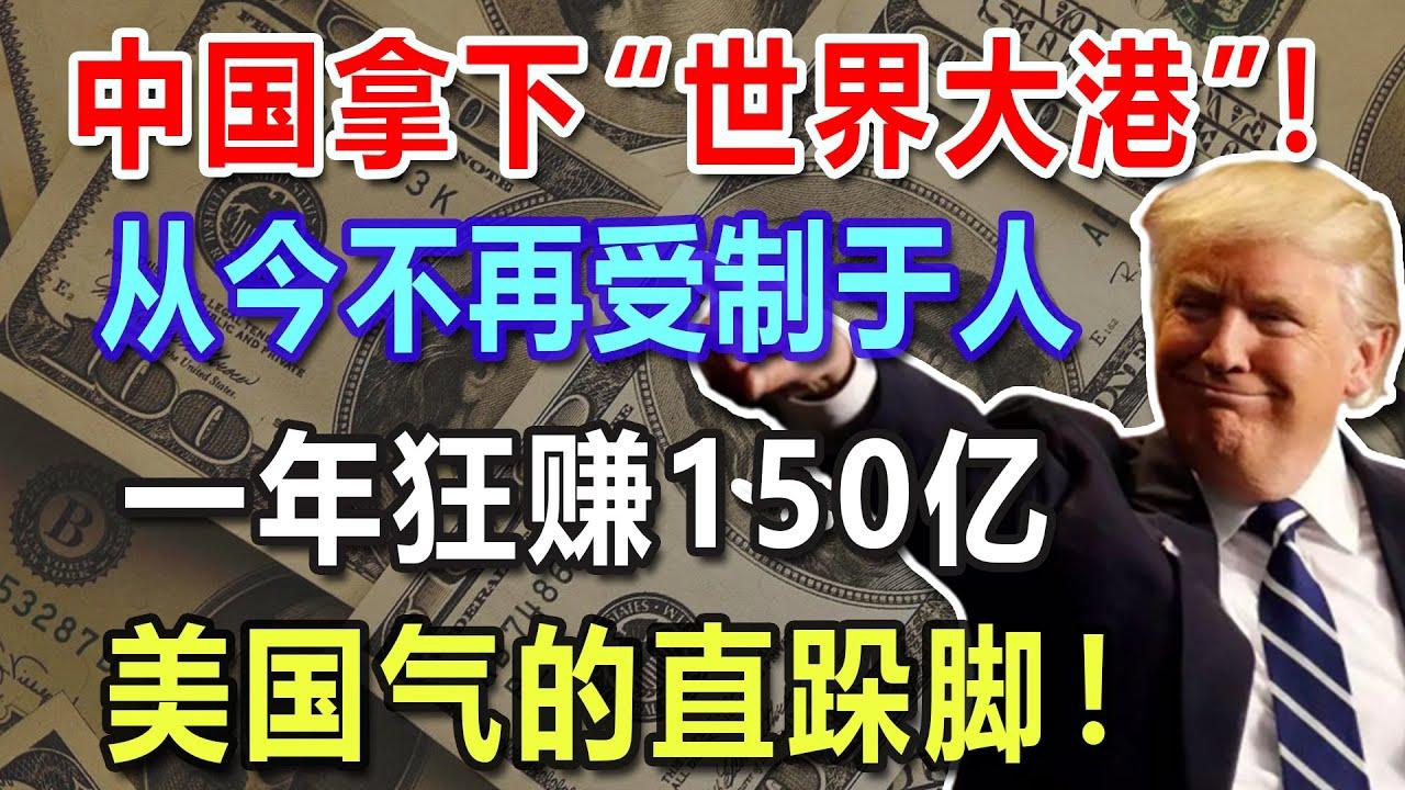 """中国拿下""""世界大港""""!从今不再受制于人,一年狂赚150亿,美国气的直跺脚!"""