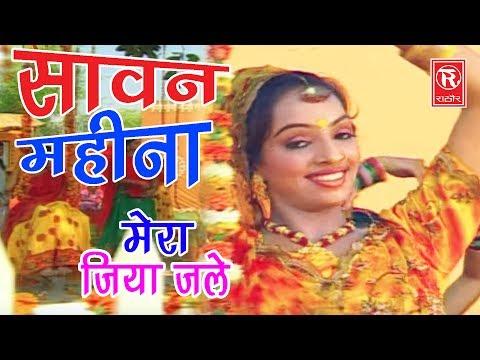 Super Hit Malhar 2018 | सावन महीना मेरा जिया जले | Sawan Mahina Mera Jiya Jale | Anjali Jain Songs