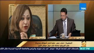 رأي عام - خفض سن الزواج للفتيات وحوار مع الكاتبة الصحفية ماجدة الجندي - حلقة  14 أغسطس 2017 - كاملة