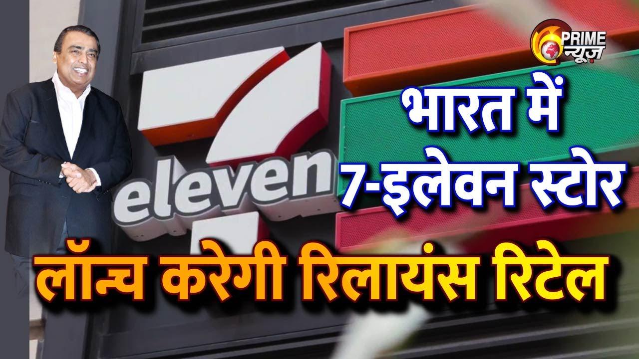 7 Eleven convenience store In India   Reliance Retail  Mukesh Ambani  Mumbai 7-11 store  owner  RIL