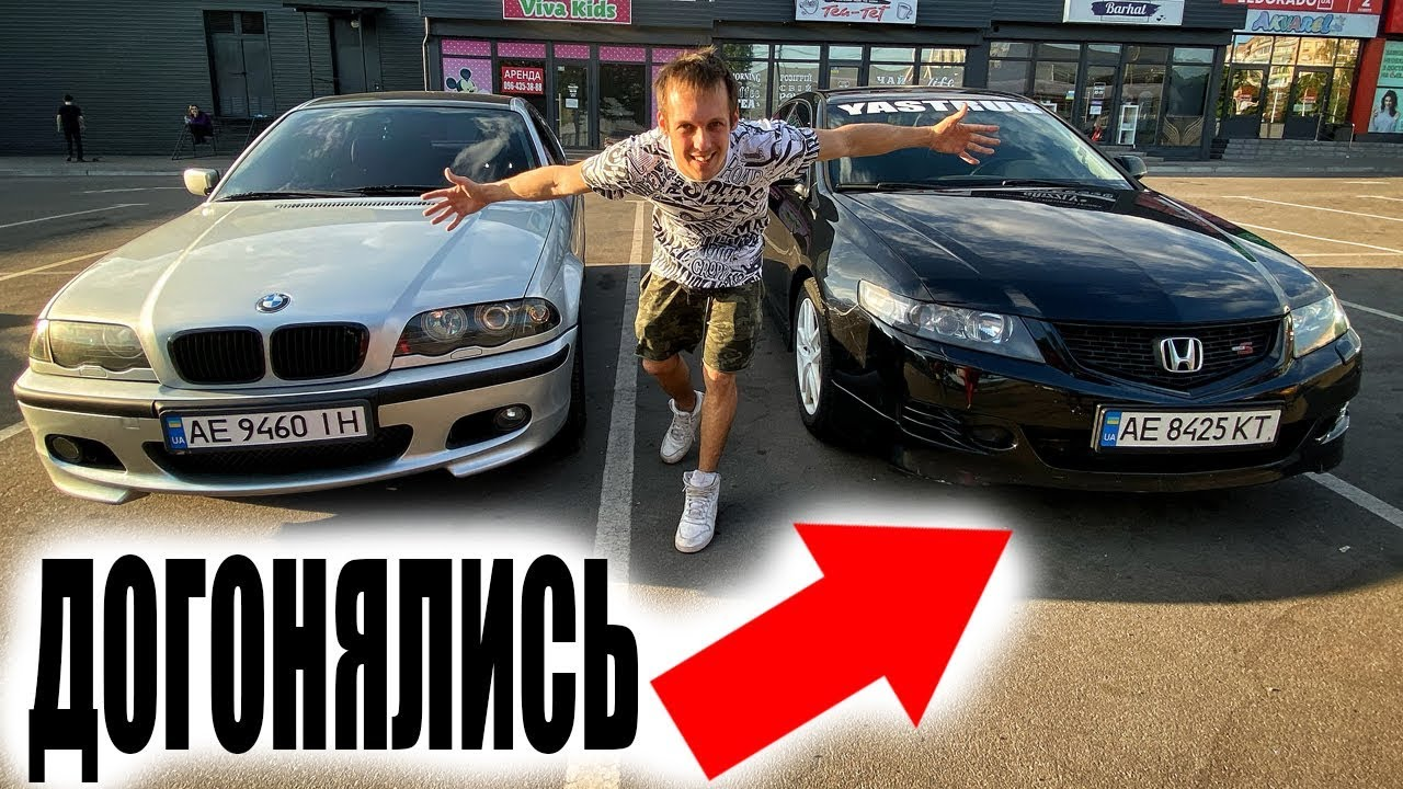 Honda Accord 7 Яструба VS Старая BMW 3 на ЧИПЕ за 200 000...