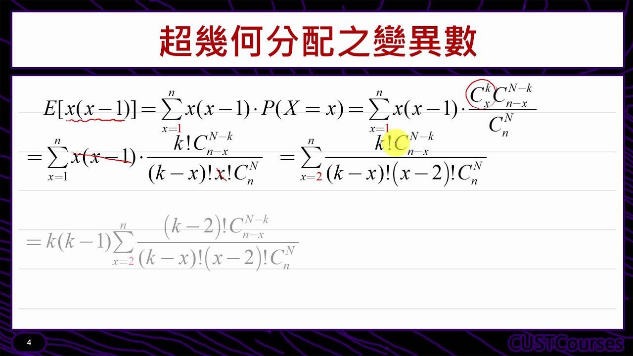 超幾何分配的期望值與變異數 - YouTube