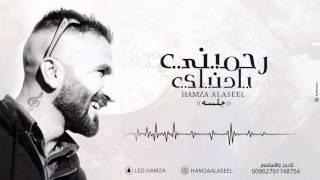 حمزه الاصيل - رحميني يادنياي (النسخة الأصلية) جلسة  2017  Hamza Elaseel - Rahmeny Yadonya